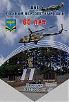 Безенчук. Учебный вертолетный полк. 60 лет